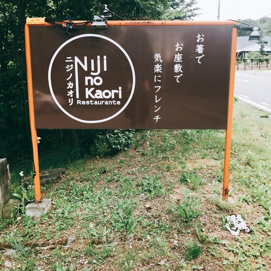 ニジノカオリ name=
