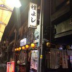Taneyoshi -