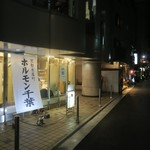 ホルモン千葉 東京渋谷店 -