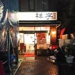 中華料理 祥宇 - レイニーデイでも駅至近で便利