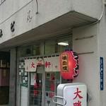 上野大勝軒 甲 -