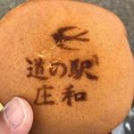 道の駅 庄和 - 料理写真:つばめどら焼き140円