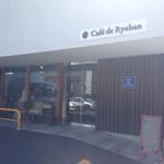 カフェ ド リュウバン - 新店舗