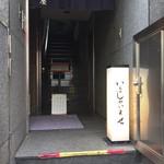 福田屋 -