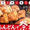 ちんどん - 料理写真: