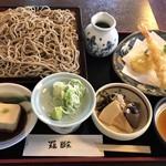 羅睺 - おとふのせっと 天ぷら付