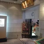 赤坂ふきぬき - 店舗
