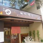 麺処 綿谷 高松店 -