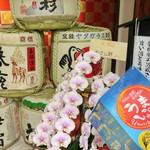 奈良の酒蔵全部呑み うまっしゅ - 玄関には開店の祝い花。