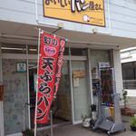おいしいパン屋さん - 天ぷらパンの幟が目印です。