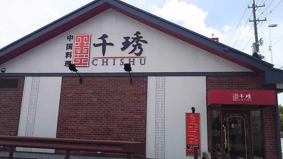 中国料理千�e