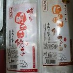ぎょうざの山八 - にんにく餃子と明太子餃子。ニンニクの方が好みかな。