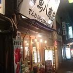 地魚酒場 魚八商店 - 店舗