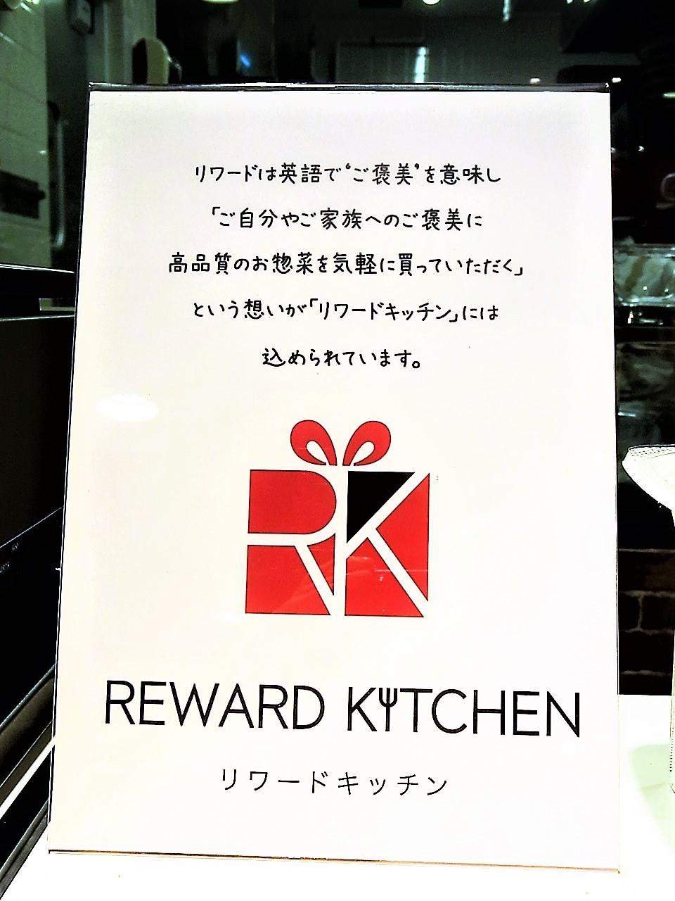 リワードキッチン イオンスタイル新茨木店