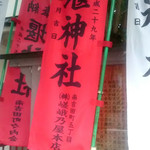 拉麺 大公 -