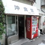 68170563 - 素朴で地味でレトロな昭和的食堂スタイル。