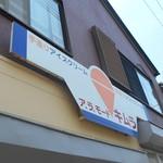 アラモード・キムラ - 店の外観