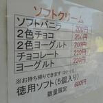 Aramodokimura - ソフトクリームのメニュー