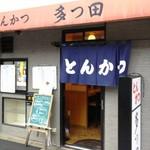 多つ田 - 店舗外観