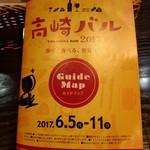 68173857 - 【2017.6.6(火)】高崎バル2017