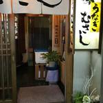 むさし - 入口ではカシワバアジサイがお出迎え