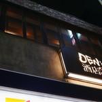 DEN's 酒店 鶴亀 -
