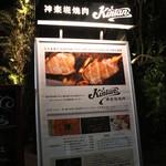 神楽坂焼肉 Kintan - 看板