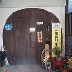 いせもとCafe - 入口