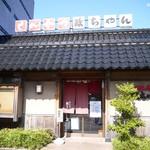 68180792 - まるで高級料理店