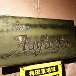 バー・オーガスタ・ターロギー - ☆老舗の雰囲気の看板☆