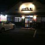 丸徳 - 夜のお店です