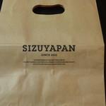 シズヤパン - ロゴ入り袋