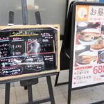 手料理 うみ野 - 店頭メニューボード