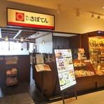 新宿さぼてん - 店舗