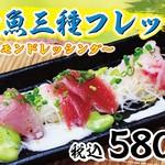 海鮮丼屋  海舟 - 2017年6月~、初夏の新メニュー、地魚三種フレッド。