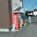 らぁ麺華宝 - 店舗入り口