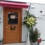 ランチと飲茶の店 リンジーズ - 鶴岡葬儀社さんの真向かいに小さい白いお店があります