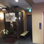 拉麺 閏 - 二階に上がった所にあるお店です。