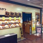 68193957 - 店舗外観。地下街にある。