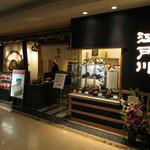 うなぎ料理 江戸川 - 外観