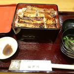 うなぎ料理 江戸川 - 鰻重(上)