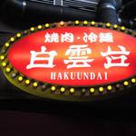 焼肉 白雲台 - 鶴橋には焼肉のお店がたくさんあるんだよ。 今日はこちらの『白雲台(はくうんだい)』でお食事することに。 前から気になっていたお店なんだ。