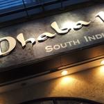 ダバ インディア - 妖しいオーラ