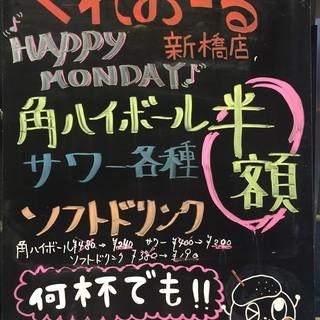 月曜日・火曜日はお得!