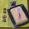 築地山長 - 料理写真:甘さ控えめ(小パック 250円)