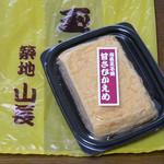 築地山長 - 甘さ控えめ(小パック 250円)