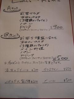 Naga~n cucina italiana - 店内メニュー