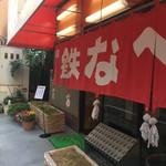 68203549 - 「博多祇園鉄なべ」さんです