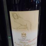 ワインショップ・エノテカ - 米国では発売禁止の