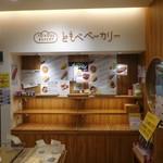 ともべベーカリー - お店